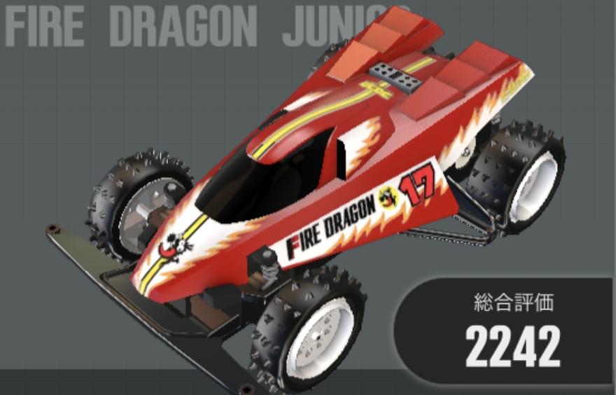 /theme/dengekionline/mini4wd/images/Machine/FireDragon