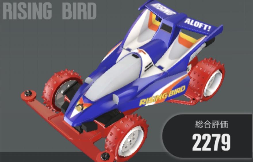 /theme/dengekionline/mini4wd/images/Machine/RISING_BIRD