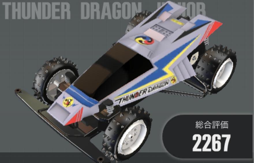 駆 四 サンダー ミニ ドラゴン