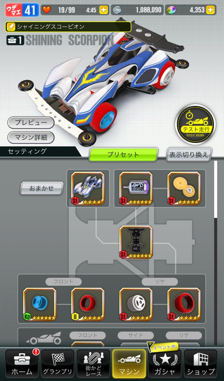 駆 ミニ 改造 四 アプリ