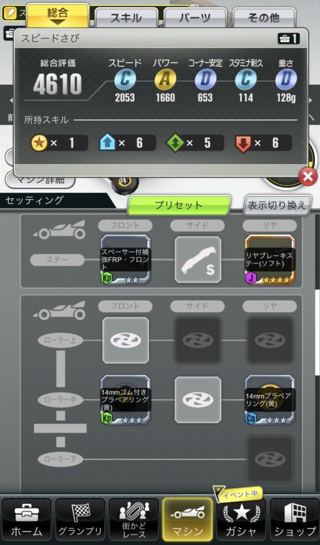 最強セッティング 超速グランプリ 「ミニ四駆 超速グランプリ」の最強セッティングのカスタム方法