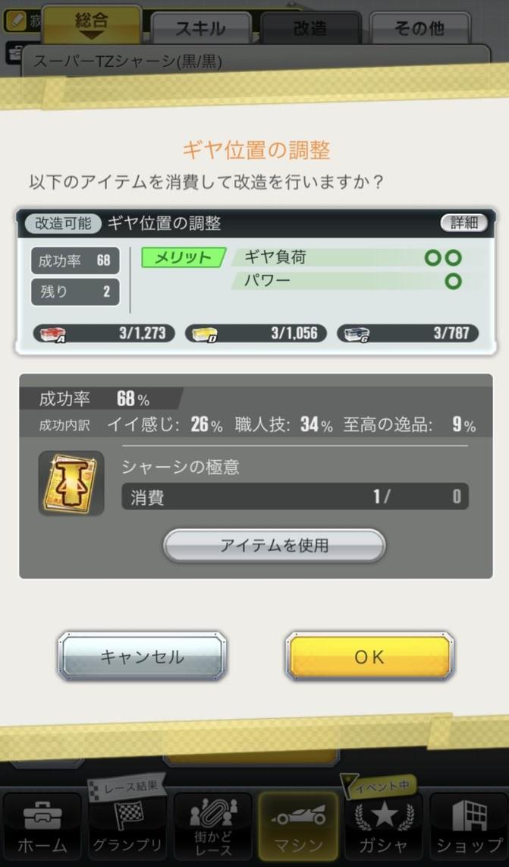 グランプリ 超速 改造 ミニ 駆 四 シャーシ