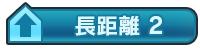 /theme/dengekionline/mini4wd/images/data/parts/skill/00602