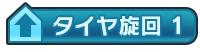/theme/dengekionline/mini4wd/images/data/parts/skill/01601