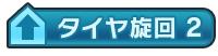 /theme/dengekionline/mini4wd/images/data/parts/skill/01602