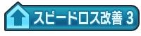 /theme/dengekionline/mini4wd/images/data/parts/skill/02603