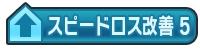 /theme/dengekionline/mini4wd/images/data/parts/skill/02605