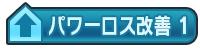 /theme/dengekionline/mini4wd/images/data/parts/skill/02701