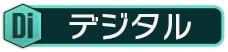/theme/dengekionline/mini4wd/images/data/parts/tekisei/tekisei_di