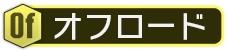 /theme/dengekionline/mini4wd/images/data/parts/tekisei/tekisei_of
