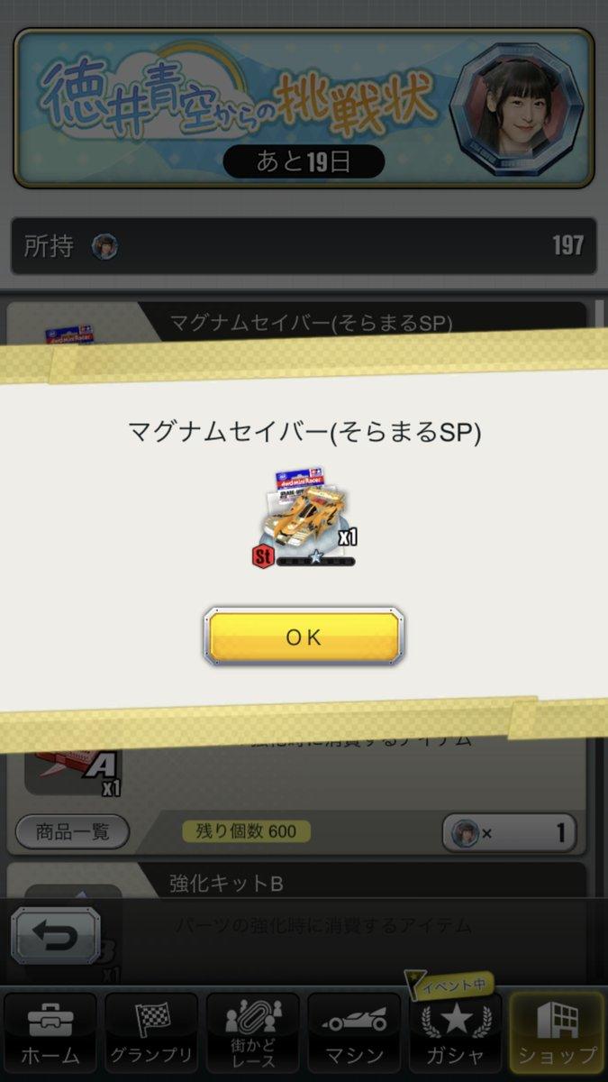 /theme/dengekionline/mini4wd/images/event/ao/ao_04