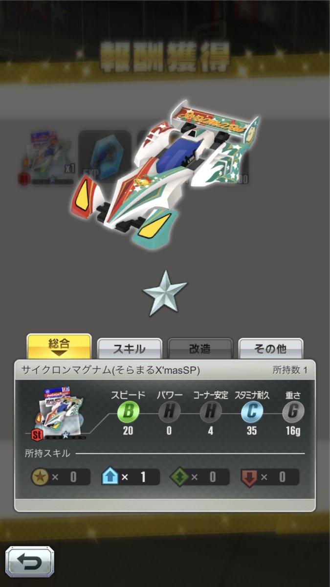 /theme/dengekionline/mini4wd/images/event/ao/aox_02