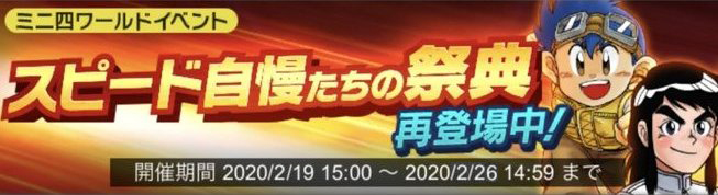/theme/dengekionline/mini4wd/images/event/banner/200219