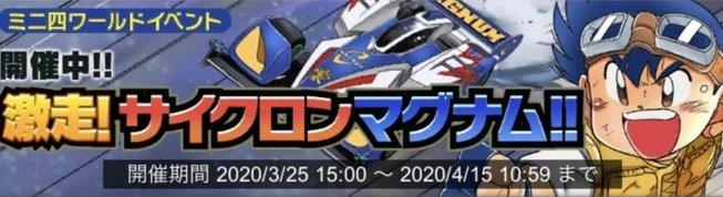 /theme/dengekionline/mini4wd/images/event/banner/200325a