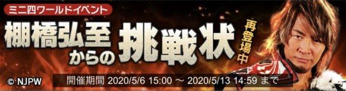 /theme/dengekionline/mini4wd/images/event/banner/200506