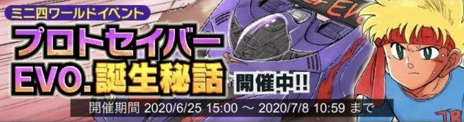 /theme/dengekionline/mini4wd/images/event/banner/200625