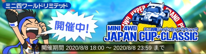 /theme/dengekionline/mini4wd/images/event/banner/200808