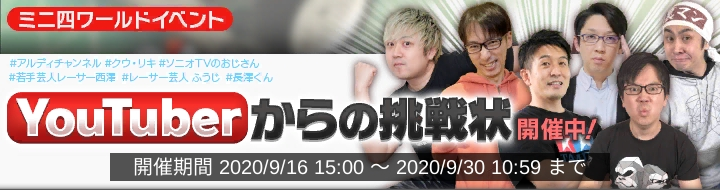 /theme/dengekionline/mini4wd/images/event/banner/200916