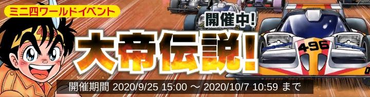/theme/dengekionline/mini4wd/images/event/banner/200925