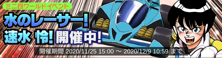 /theme/dengekionline/mini4wd/images/event/banner/201125