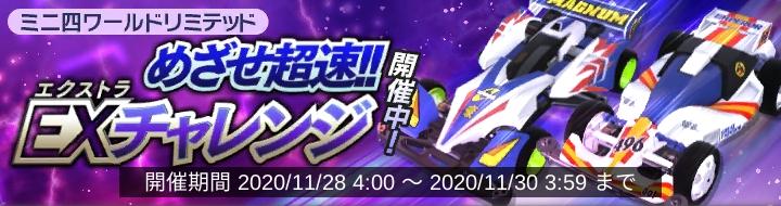 /theme/dengekionline/mini4wd/images/event/banner/201128