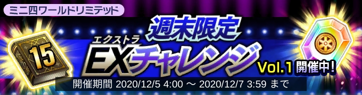 /theme/dengekionline/mini4wd/images/event/banner/201205