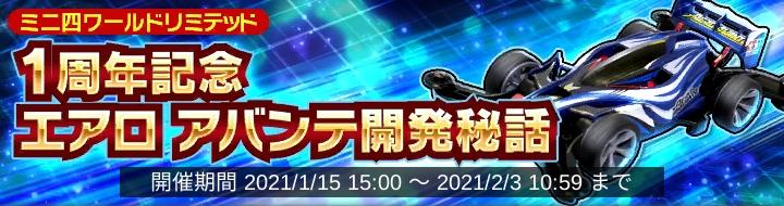/theme/dengekionline/mini4wd/images/event/banner/210115b