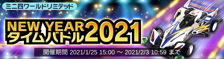 /theme/dengekionline/mini4wd/images/event/banner/210125