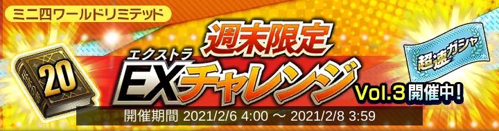 /theme/dengekionline/mini4wd/images/event/banner/210206