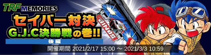 /theme/dengekionline/mini4wd/images/event/banner/210217
