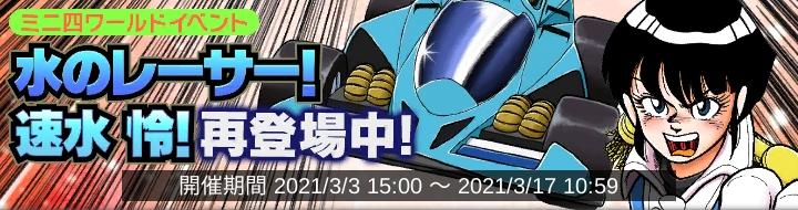 /theme/dengekionline/mini4wd/images/event/banner/210303b