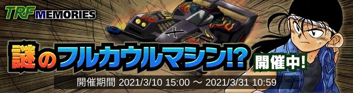 /theme/dengekionline/mini4wd/images/event/banner/210310