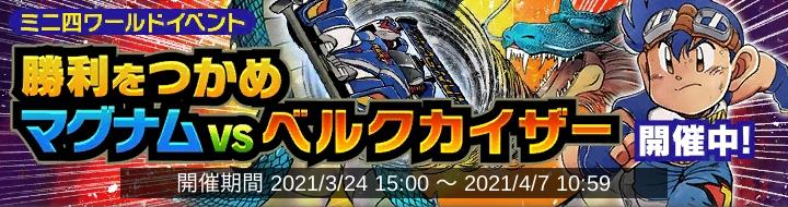 /theme/dengekionline/mini4wd/images/event/banner/210324a