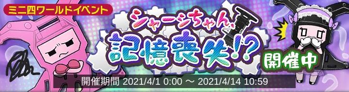 /theme/dengekionline/mini4wd/images/event/banner/210401