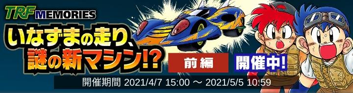 /theme/dengekionline/mini4wd/images/event/banner/210407