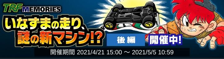 /theme/dengekionline/mini4wd/images/event/banner/210421a