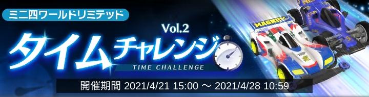 /theme/dengekionline/mini4wd/images/event/banner/210421b
