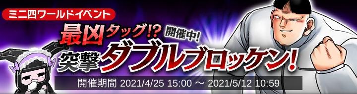 /theme/dengekionline/mini4wd/images/event/banner/210425