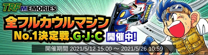 /theme/dengekionline/mini4wd/images/event/banner/210512a