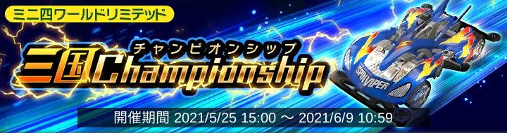 /theme/dengekionline/mini4wd/images/event/banner/210525