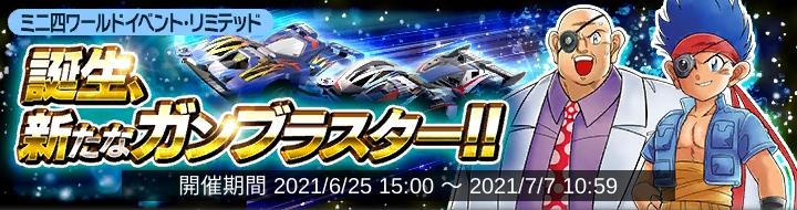 /theme/dengekionline/mini4wd/images/event/banner/210625