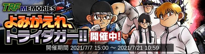 /theme/dengekionline/mini4wd/images/event/banner/210707