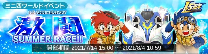 /theme/dengekionline/mini4wd/images/event/banner/210714a