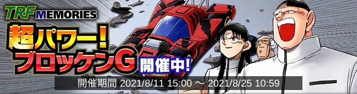 /theme/dengekionline/mini4wd/images/event/banner/210811a
