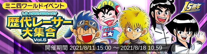 /theme/dengekionline/mini4wd/images/event/banner/210811b