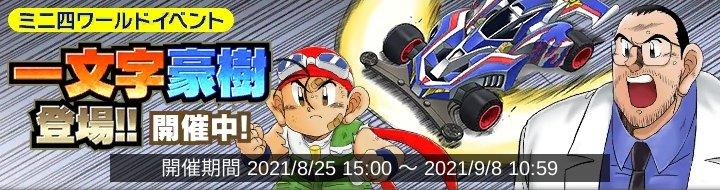 /theme/dengekionline/mini4wd/images/event/banner/210825