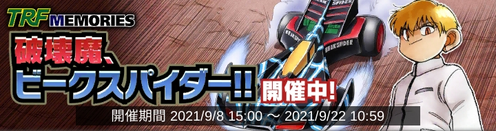 /theme/dengekionline/mini4wd/images/event/banner/210908
