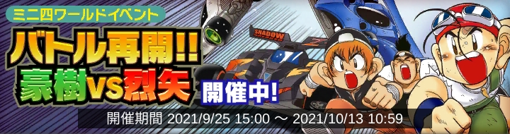 /theme/dengekionline/mini4wd/images/event/banner/210925