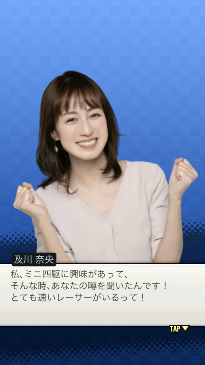 及川奈央からのバレンタイン - 【超速GP】ミニ四駆 超速グランプリ攻略 ...