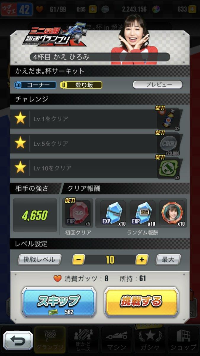 /theme/dengekionline/mini4wd/images/event/kaedama/kaedama_03